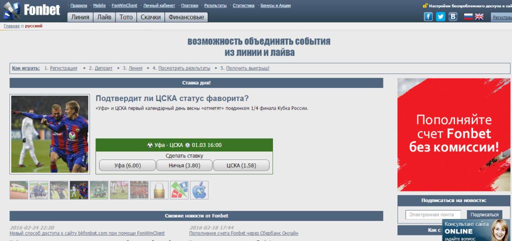 фонбет букмекерская контора официальный сайт регистрация